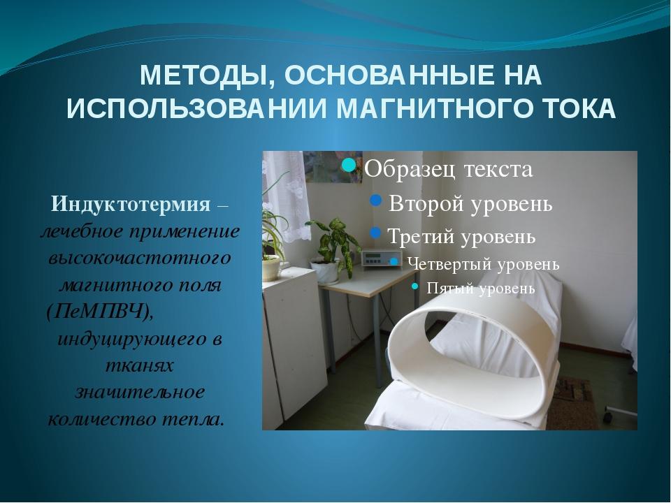 Индуктотермия – лечебное применение высокочастотного магнитного поля (ПеМПВЧ)...
