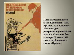 Плакат Кукрыниксов (М.В. Куприянов, П.Н. Крылов, Н.А. Соколов) «Беспощадно ра