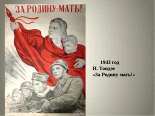 1943 год И. Тоидзе «За Родину мать!»