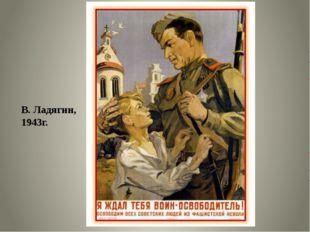 В. Ладягин, 1943г.