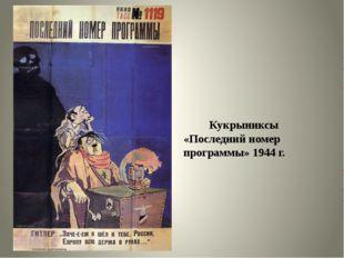 Кукрыниксы «Последний номер программы» 1944 г.