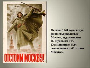 Осенью 1941 года, когда фашисты рвались к Москве, художниками Н. Жуковым и В.