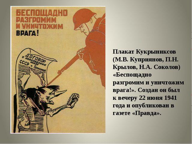 Плакат Кукрыниксов (М.В. Куприянов, П.Н. Крылов, Н.А. Соколов) «Беспощадно ра...