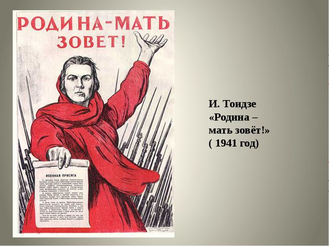 И. Тоидзе «Родина – мать зовёт!» ( 1941 год)