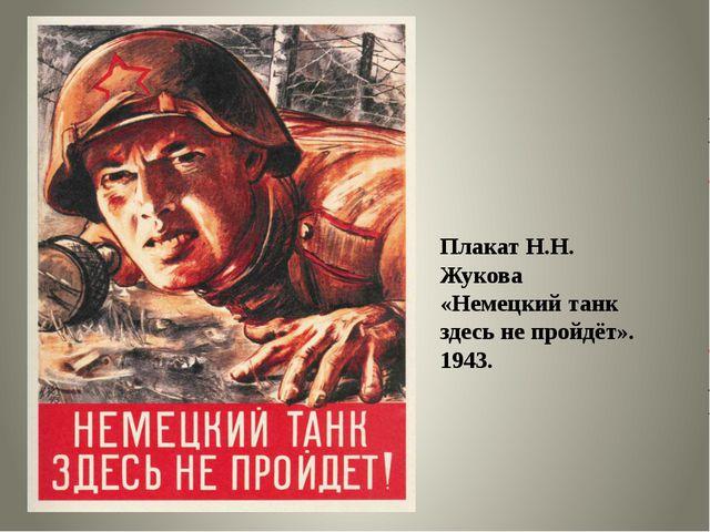 Плакат Н.Н. Жукова «Немецкий танк здесь не пройдёт». 1943.
