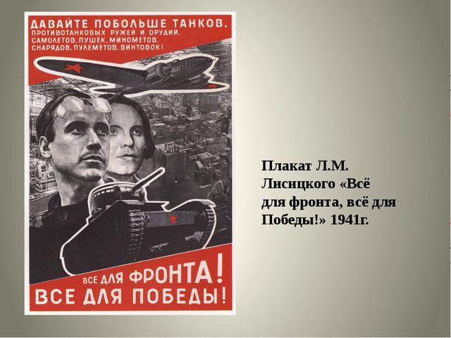Плакат Л.М. Лисицкого «Всё для фронта, всё для Победы!» 1941г.