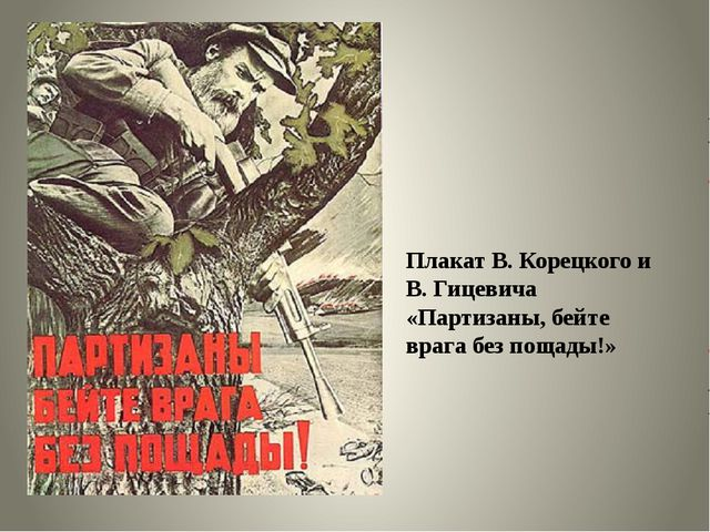 Плакат В. Корецкого и В. Гицевича «Партизаны, бейте врага без пощады!»