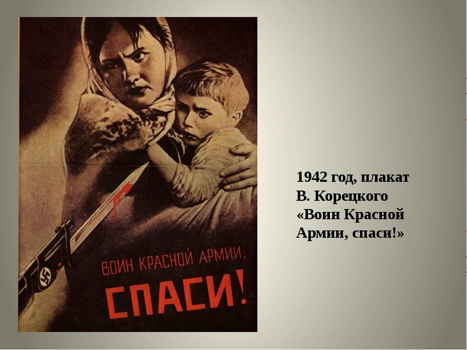 1942 год, плакат В. Корецкого «Воин Красной Армии, спаси!»
