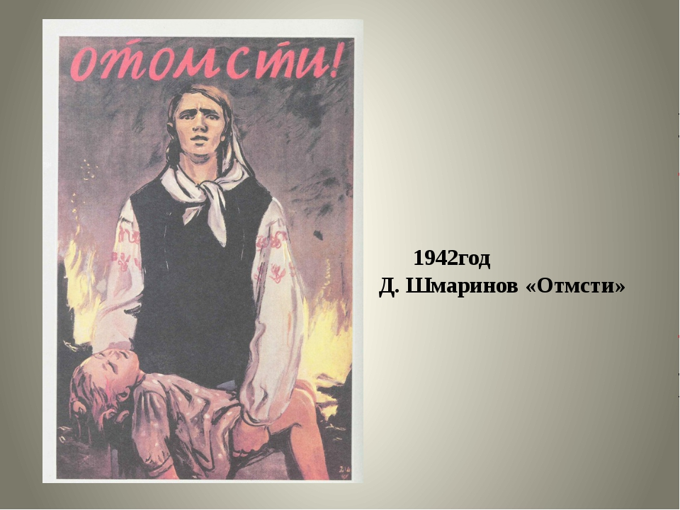1942год Д. Шмаринов «Отмсти»