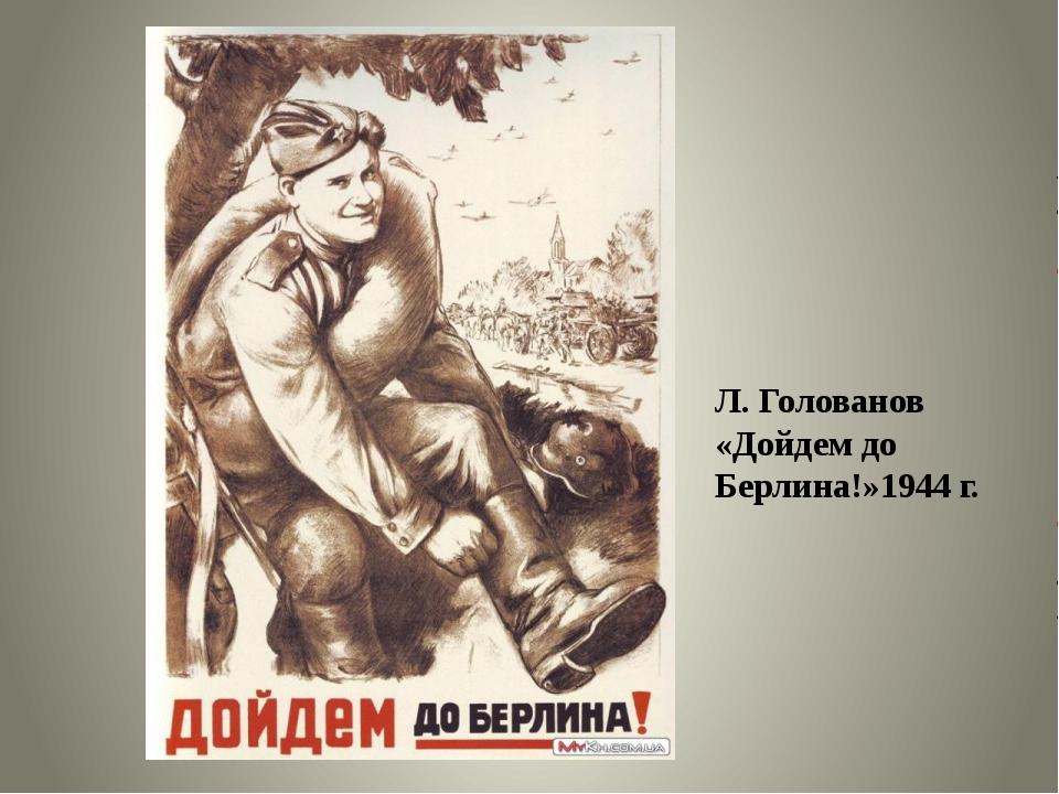 Л. Голованов «Дойдем до Берлина!»1944 г.
