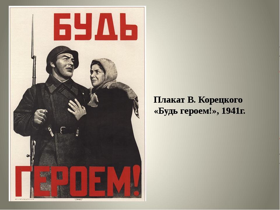 Плакат В. Корецкого «Будь героем!», 1941г.
