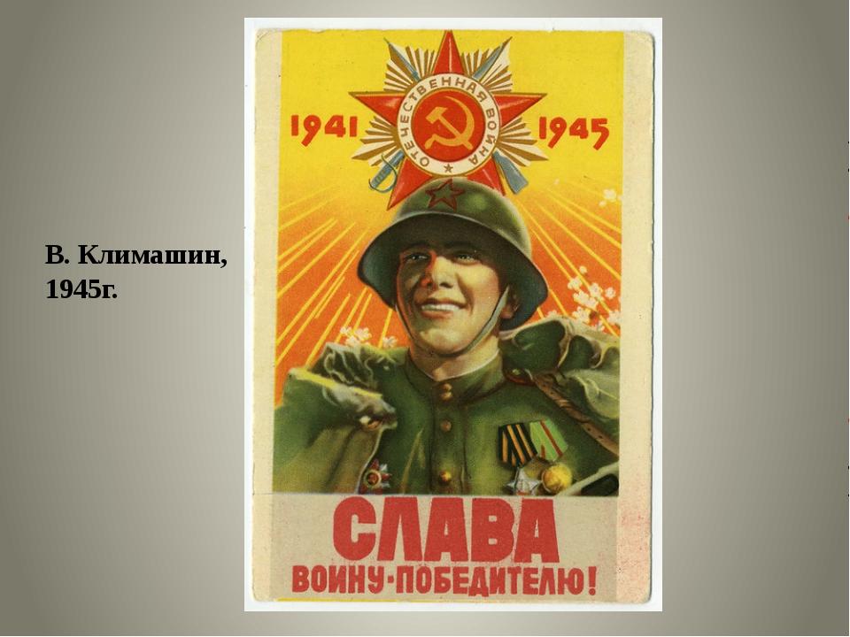 В. Климашин, 1945г.