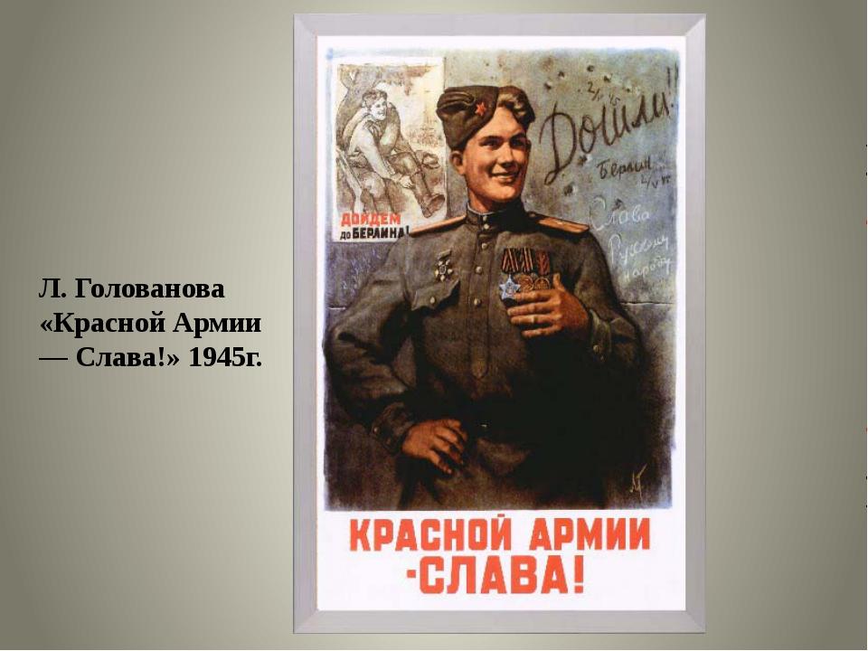 Л. Голованова «Красной Армии — Слава!» 1945г.