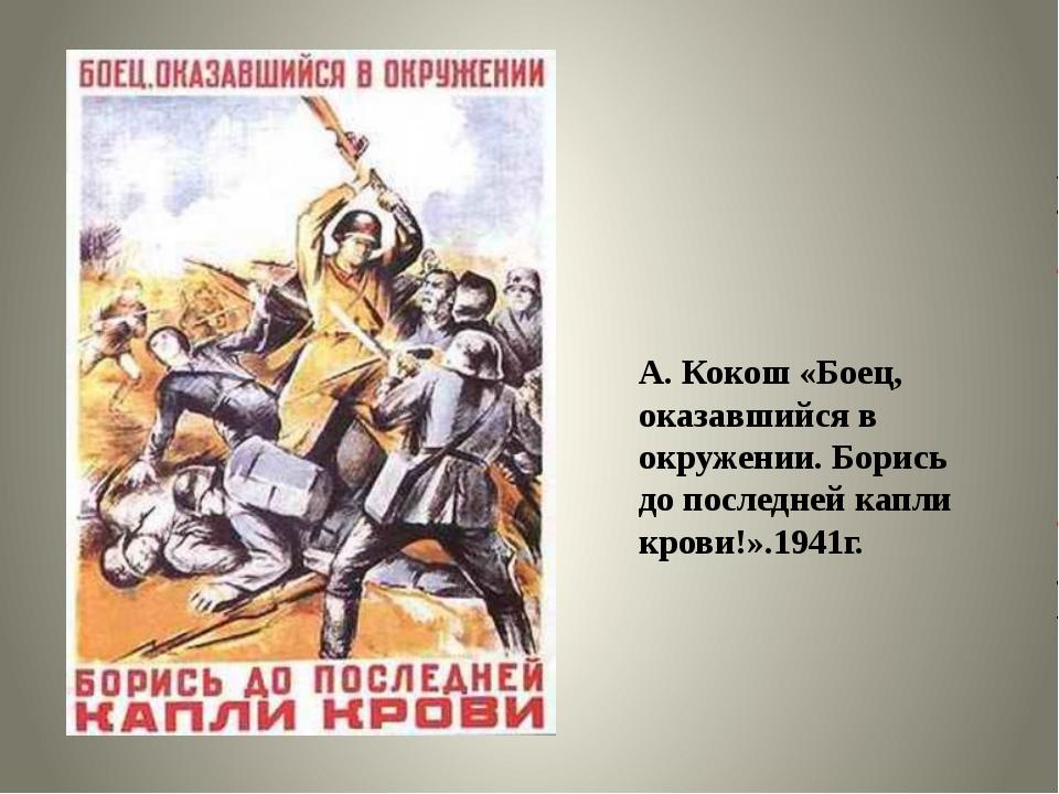 А. Кокош «Боец, оказавшийся в окружении. Борись до последней капли крови!».19...