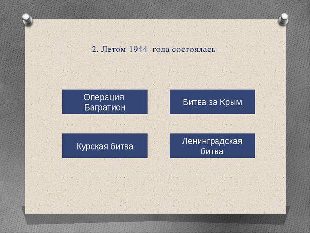 4. В годы Великой Отечественной войны было учреждено звание Героя Советского...