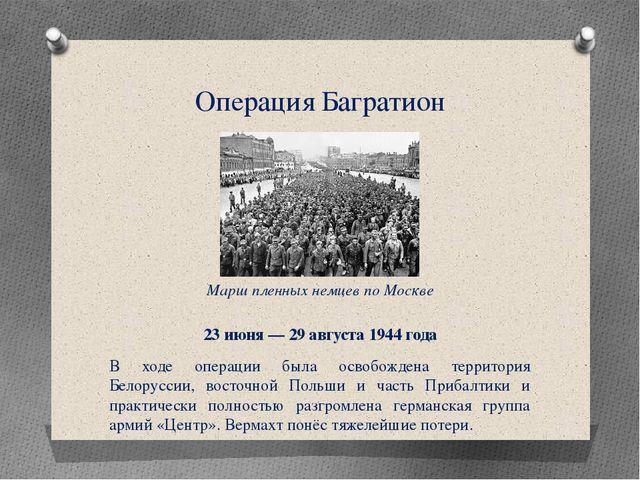 6. В связи с освобождением каких городов был дан первый победный салют? Ленин...