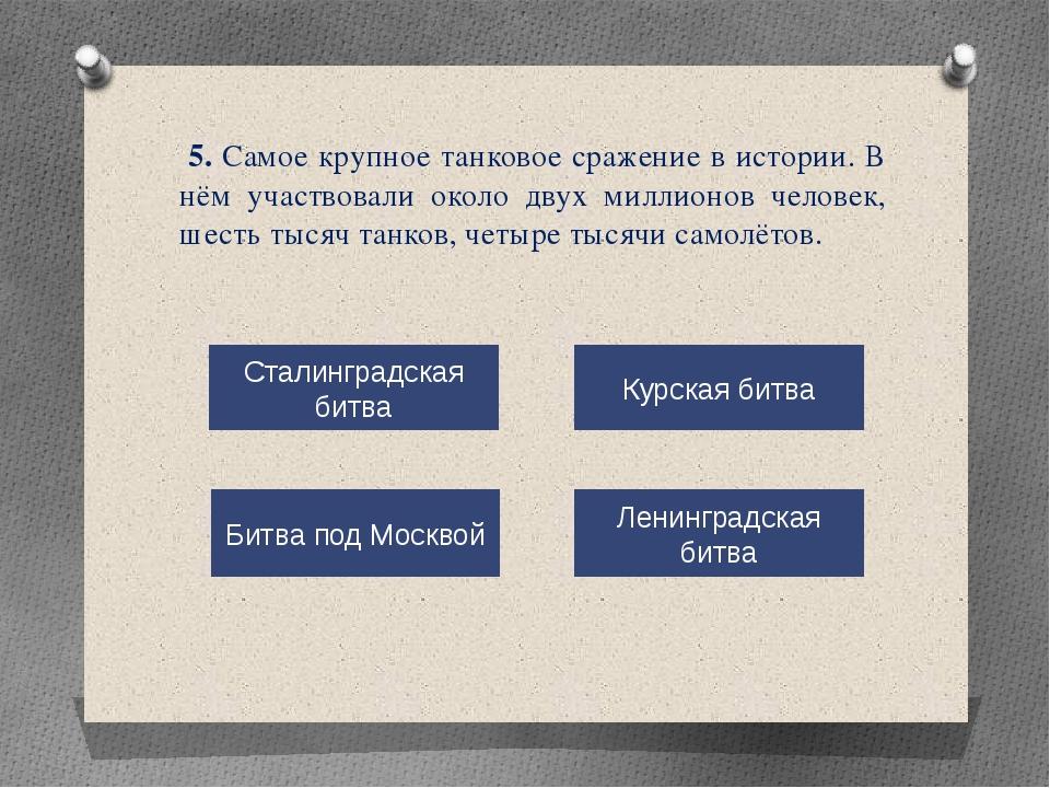 13. Один из крупнейших полководцевВеликой Отечественной войны, дважды герой...