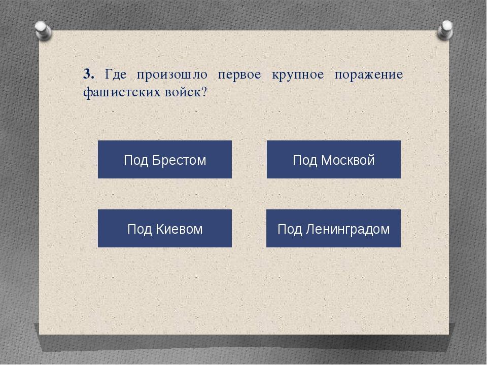 7. Строки из личного письма поэта-фронтовика А.А. Суркова жене стали текстом...