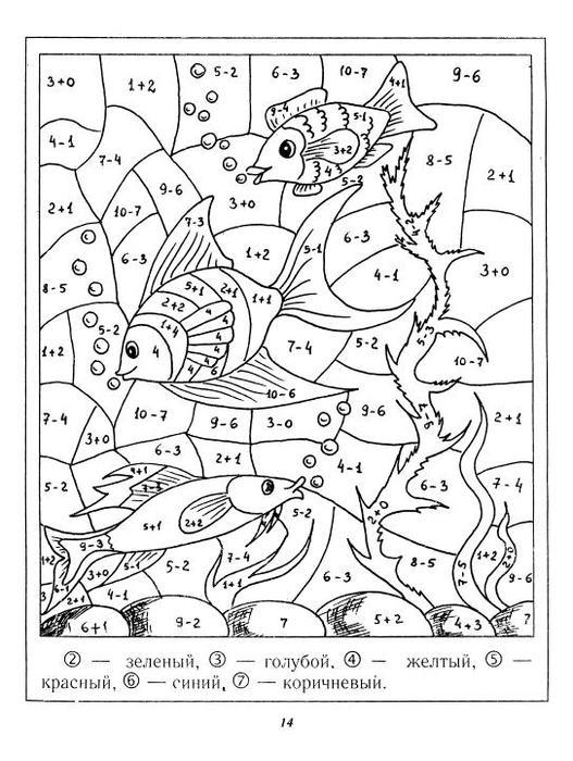 D:\Мои документы\1 класс\Математические раскраски\95908098_Raskras_po_cifram__2008_16.jpg