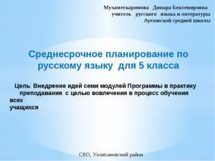 Среднесрочное планирование по русскому языку для 5 класса Мухаметкаримова Дин