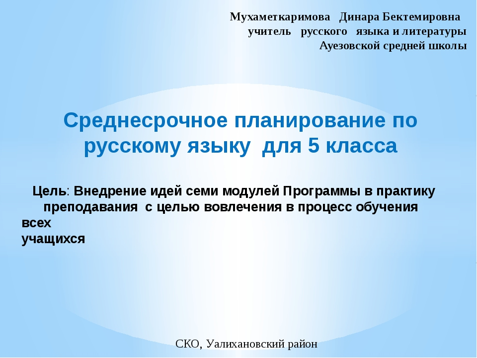 Среднесрочное планирование по русскому языку для 5 класса Мухаметкаримова Дин...