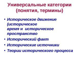 Универсальные категории (понятия, термины) Историческое движение (историческо