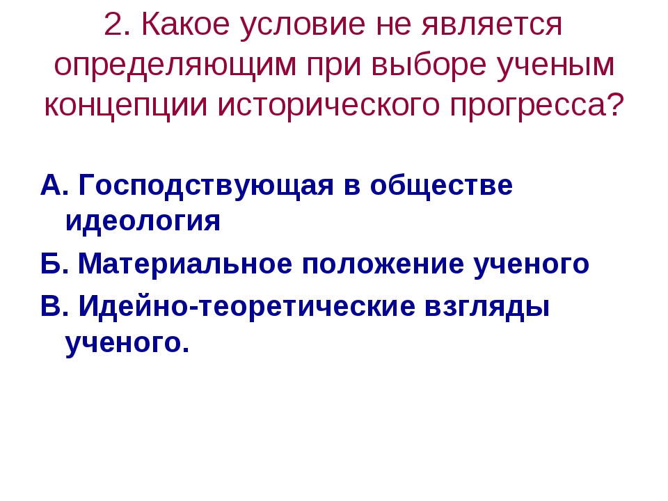 2. Какое условие не является определяющим при выборе ученым концепции историч...