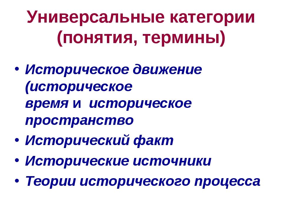 Универсальные категории (понятия, термины) Историческое движение (историческо...