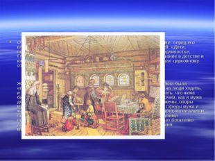 Отношения повиновения распространялись на всех живущих в доме: перед его влад