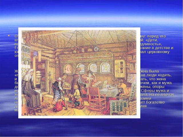 Отношения повиновения распространялись на всех живущих в доме: перед его влад...