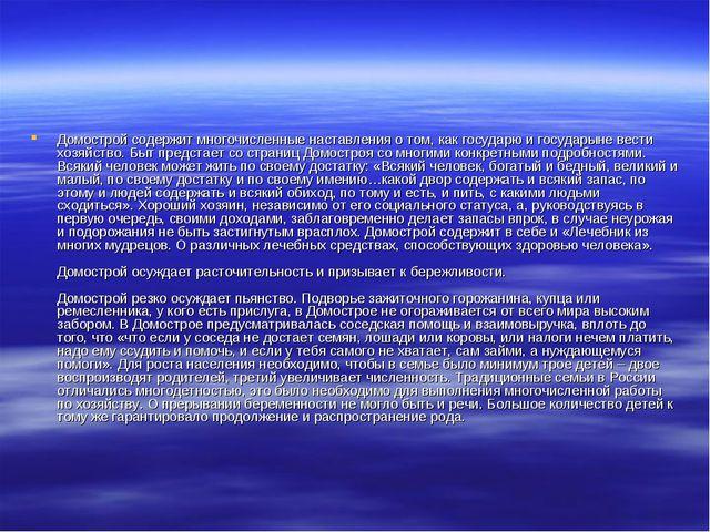 Домострой содержит многочисленные наставления о том, как государю и государын...