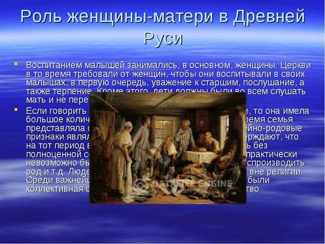 Роль женщины-матери в Древней Руси Воспитанием малышей занимались, в основном...