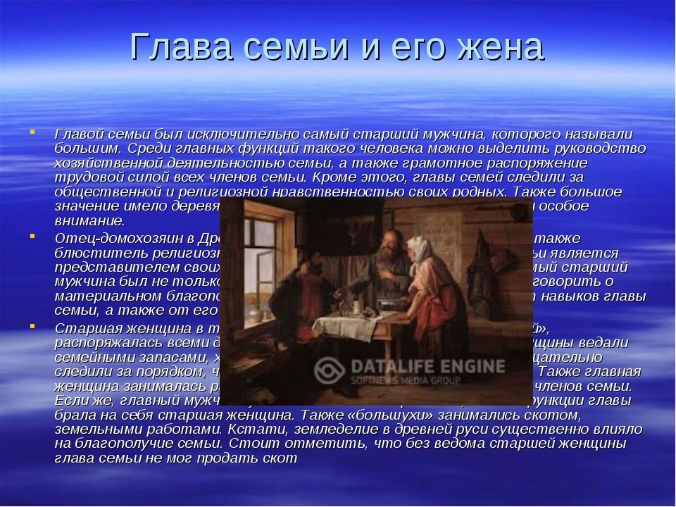 Глава семьи и его жена Главой семьи был исключительно самый старший мужчина,...