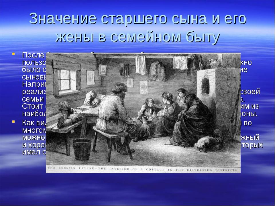 Значение старшего сына и его жены в семейном быту После большака и большухи н...