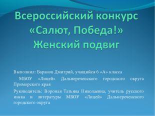 Выполнил: Баранов Дмитрий, учащийся 6 «А» класса МБОУ «Лицей» Дальнереченског