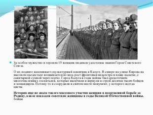 За особое мужество и героизм 15 женщин-медиков удостоены звания Героя Советск