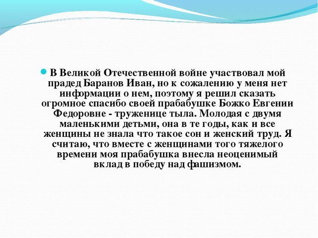 В Великой Отечественной войне участвовал мой прадед Баранов Иван, но к сожал...