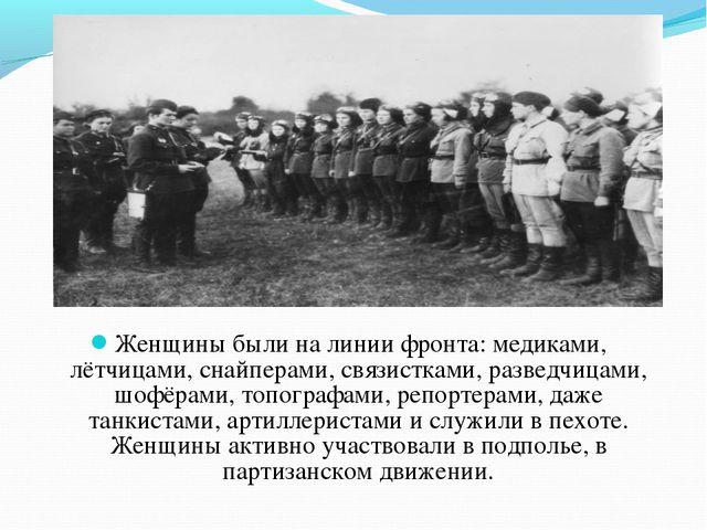 Женщины были на линии фронта: медиками, лётчицами, снайперами, связистками, р...
