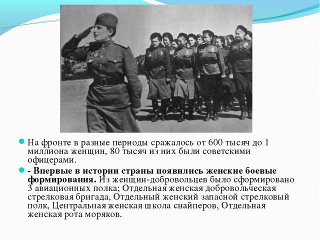 На фронте в разные периоды сражалось от 600 тысяч до 1 миллиона женщин, 80 ты...