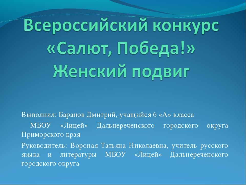 Выполнил: Баранов Дмитрий, учащийся 6 «А» класса МБОУ «Лицей» Дальнереченског...
