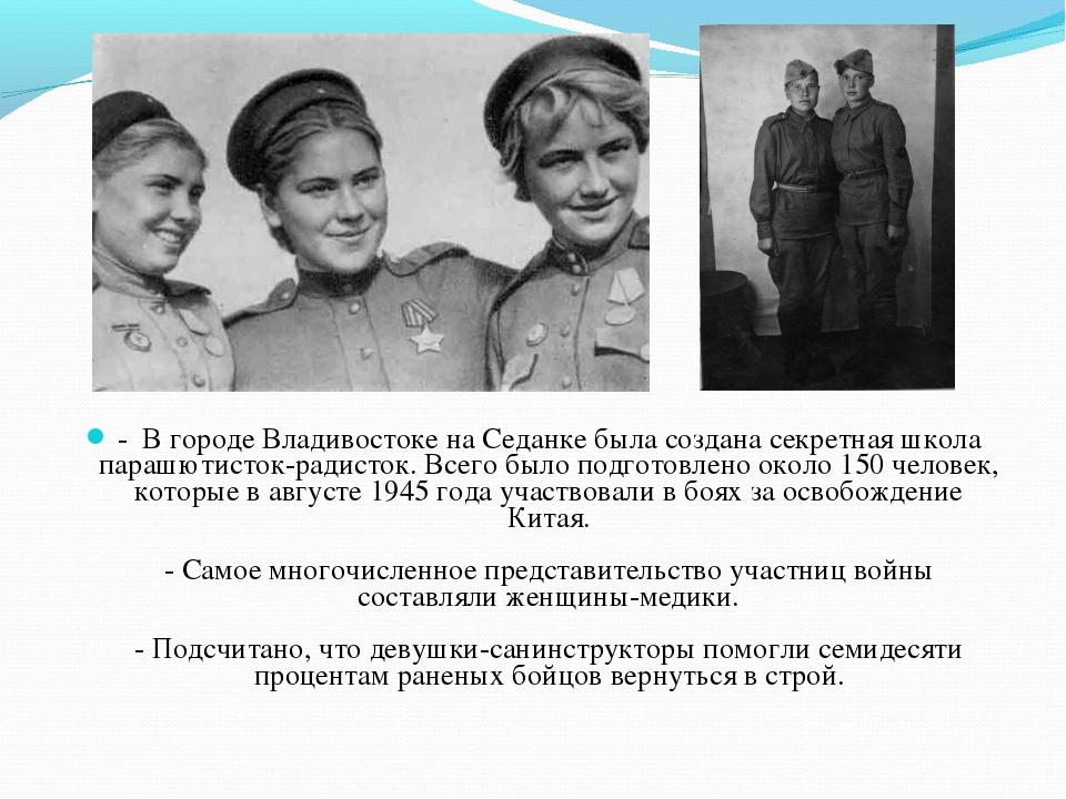 - В городе Владивостоке на Седанке была создана секретная школа парашютисток-...