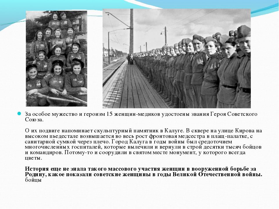 За особое мужество и героизм 15 женщин-медиков удостоены звания Героя Советск...