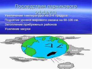 Последствия парникового эффекта Увеличение температуры на 2-4 градуса Подняти