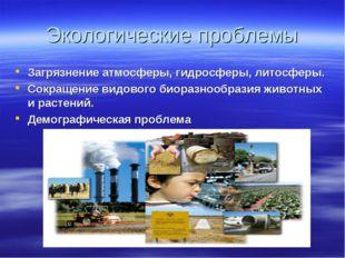 Экологические проблемы Загрязнение атмосферы, гидросферы, литосферы. Сокращен