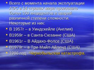 Всего с момента начала эксплуатации АЭС в 14 странах мира произошло более 150