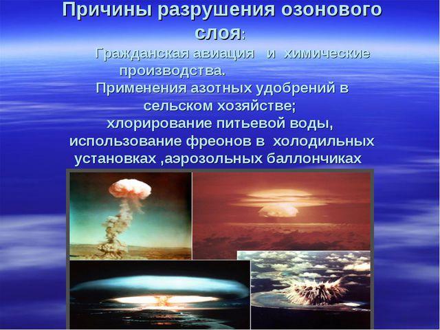 Причины разрушения озонового слоя: Гражданская авиация и химические производ...