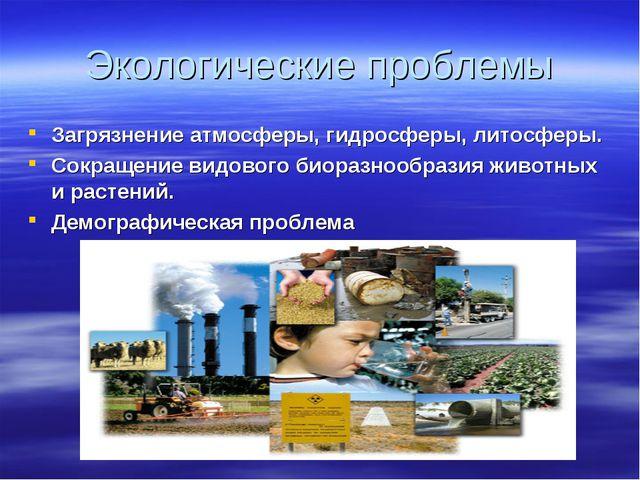 Экологические проблемы Загрязнение атмосферы, гидросферы, литосферы. Сокращен...