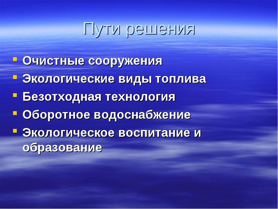 Пути решения Очистные сооружения Экологические виды топлива Безотходная техно...