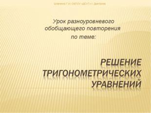 Урок разноуровневого обобщающего повторения по теме: Шевченко Г.И. ОБПОУ «ДСХ