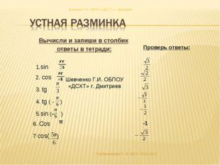 Вычисли и запиши в столбик ответы в тетради: 1.sin 2. cos 3. tg 5.sin (– ) 4.